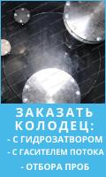 колодец КК-МПМ с гидрозатором