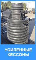 усиленный кессон для установки в сложных грунтах