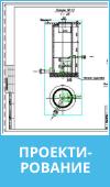 проектирование колодцев резервуаров КНС очистных