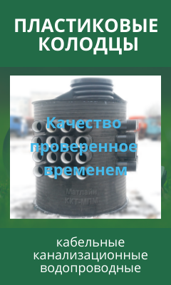 купить пластиковые колодцы от производителя в Санкт-Петербурге МПМ