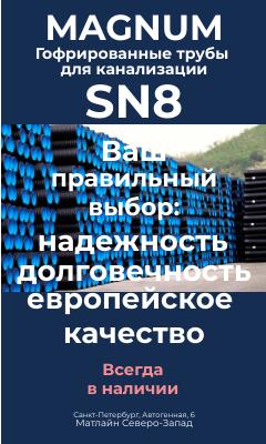 купить гофрированные трубы для канализации в Санкт-Петербурге Магнум
